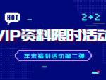 年底福利VIP资料限时七天下载-第二弹(已结束)