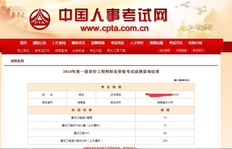 土建造价训练营19-04班-76号杨放-三个月学习记录