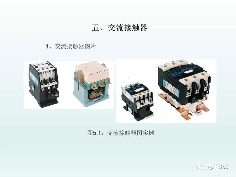 全彩图详解低压电器元件及选用_22