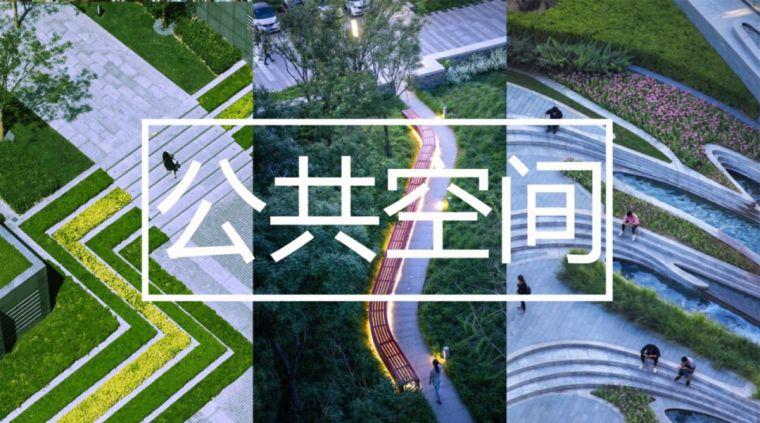 探索十二大公共空间设计方向