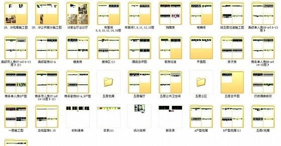 [重庆]徐家汇高档四星级酒店全套装修图资料图纸总缩略图