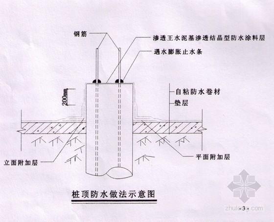 地下室底板自粘型防水卷材预铺反粘式施工工法