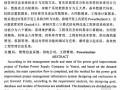 [硕士]福山供电公司城网改造工程管理系统设计与实现[2008]
