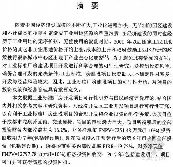 [硕士]CD经济开发区工业标准厂房建设项目可行性研究[2008]