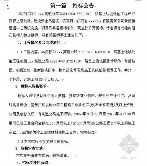 江西省某高速公路路基上边坡处治工程施工招标文件(2010-10)
