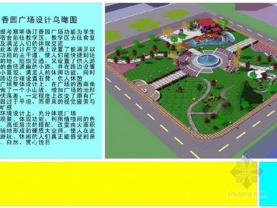 湖南大学广场改造方案