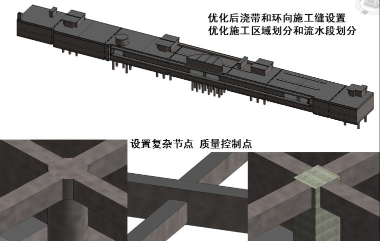 建筑工程BIM技术研究与成果应用汇报讲义(附图较多)_7