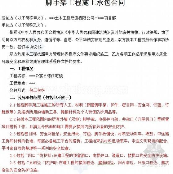 住宅楼脚手架分项工程劳务分包合同(9页)