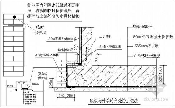 [中建]住宅楼地下防水工程施工方案(SBS防水卷材)