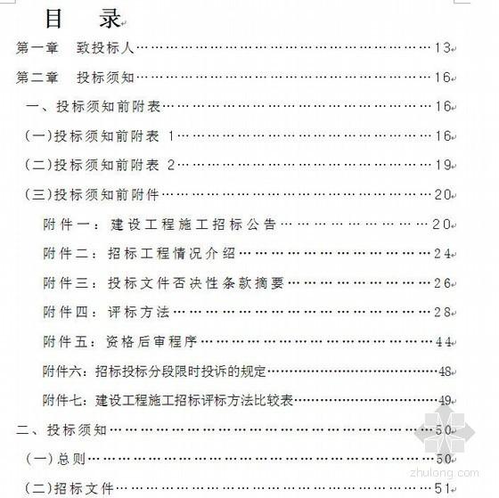深圳市建设工程施工招标文件(适用于资格后审固定单价招标工程)