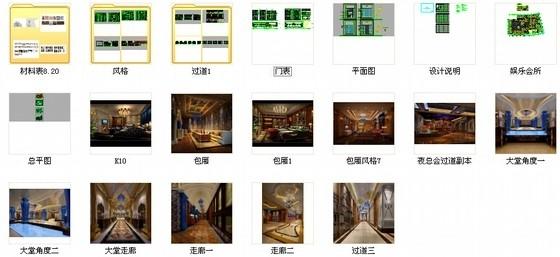 [浙江]高档商务欧式风格娱乐会所室内装修施工图(含效果)缩略图