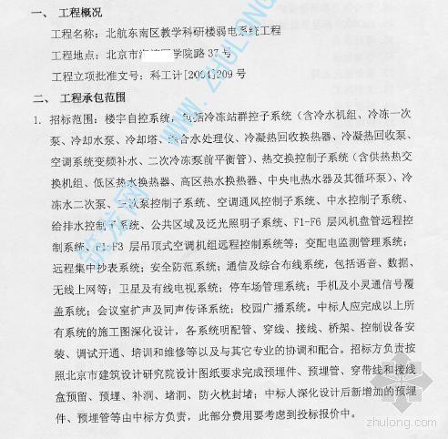 北京某大学东南区教学科研楼弱电系统工程施工合同