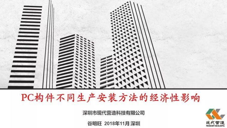 [专家观点]谷明旺:PC构件不同生产安装方法的经济性影响
