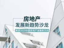 房地產發展新趨勢沙龍—展望19年新方向