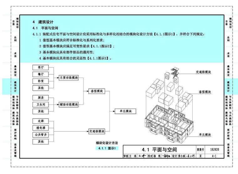 18J820《装配式住宅建筑设计标准》图示_5
