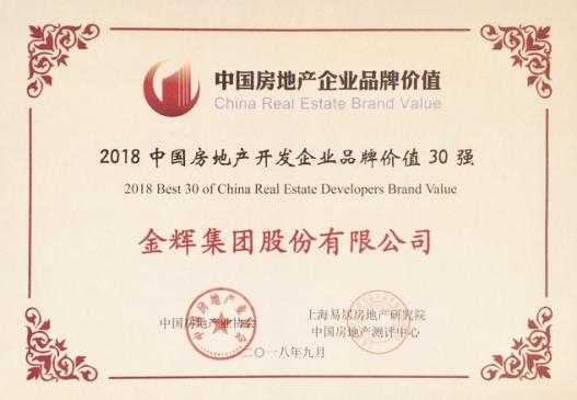 """金辉荣膺""""2018中国房地产企业品牌价值30强"""""""