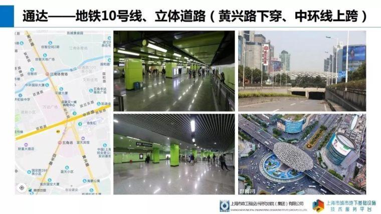 地下规划|上海江湾-五角场地区地下空间的发展历程与特色_16