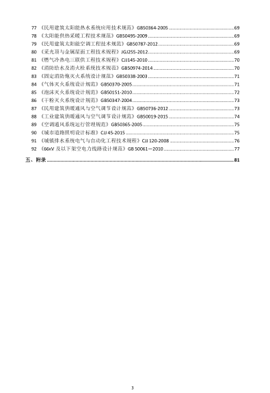 市政西北院:电气设计规范强条汇总2018年11月版_7