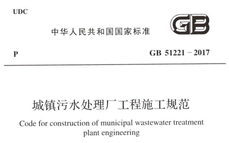 城镇污水处理厂工程施工规范GB51221-2017