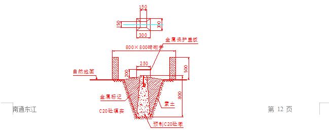 框架结构工程土建及水电安装工程施工组织设计