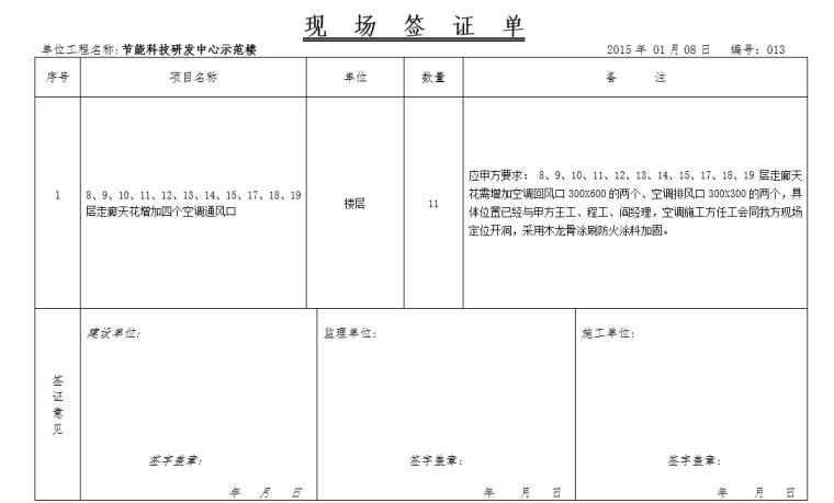 装饰工程现场签证单_6