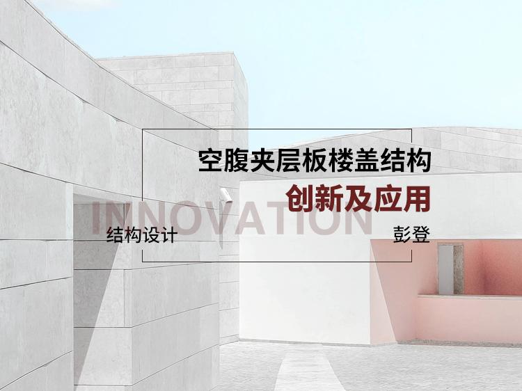 局部夹层施工图资料下载-空腹夹层板楼盖结构—创新及应用