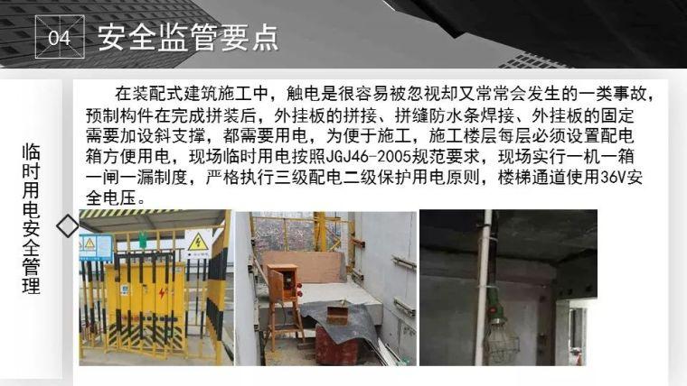 装配式建筑安全监管要点_53