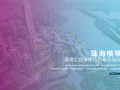 AECOM-珠海横琴客商汇商业综合体景观方案设计