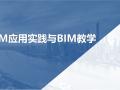 BIM应用实践与BIM教学ppt,21页