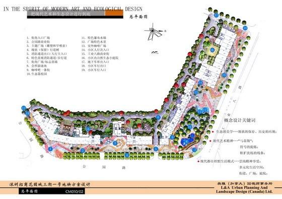 深圳招商花园城景观设计方案文本(加拿大L&A奥雅)
