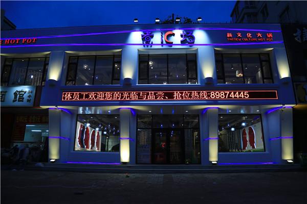 1-沈阳煮汇场新文化主题餐厅第1张图片
