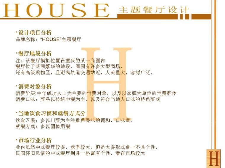 house—主题餐厅设计_11