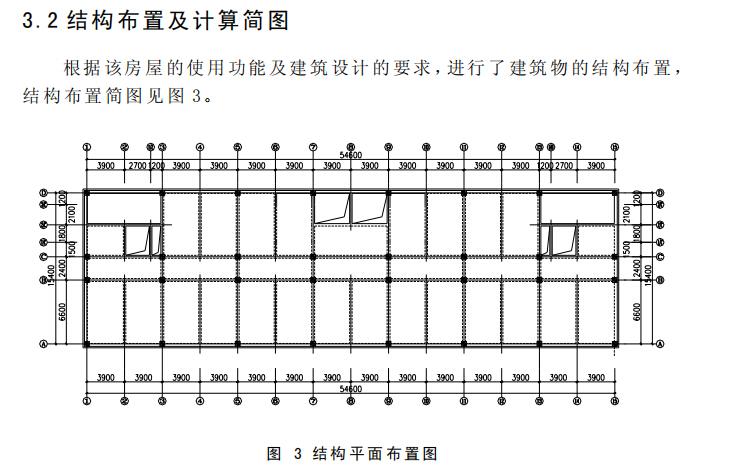 商务中心六层混凝土框架结构5587.6㎡毕业设计_6