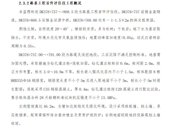 【铁路路基】首件评估监理实施细则(共44页)_8