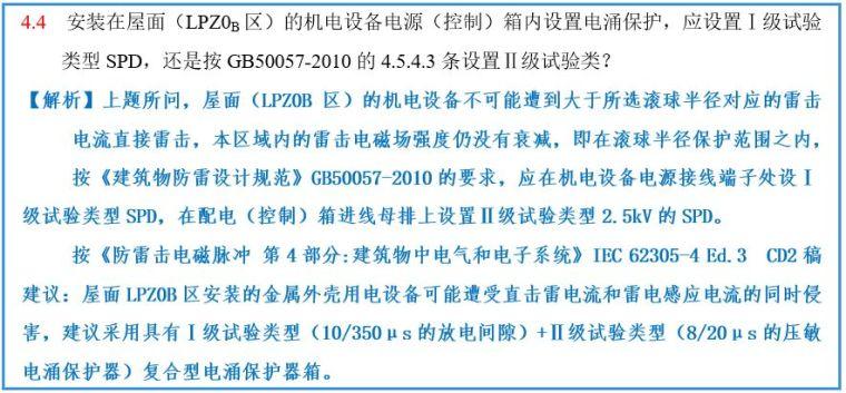 160问解析之电气照明、防雷、接地(建筑电气专业疑难问题)_23