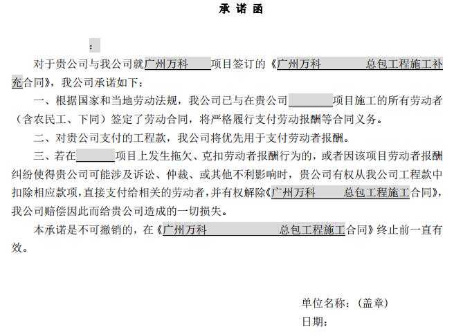 广州市万科施工总承包合同_5