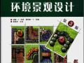 独立式住宅环境景观设计(电子书)