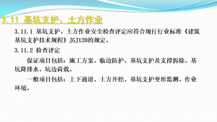 【安全】2018年监理安全培训讲义(共34页)_4