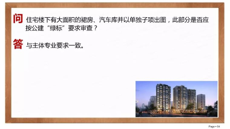 建筑电气设计常见问题分析_51
