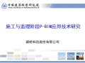 施工与监理阶段P-BIM应用技术研究(共12页)