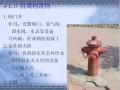 [全国]给排水安装基础与识图(共161页)