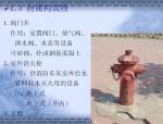 【全国】给排水安装基础与识图(共161页)
