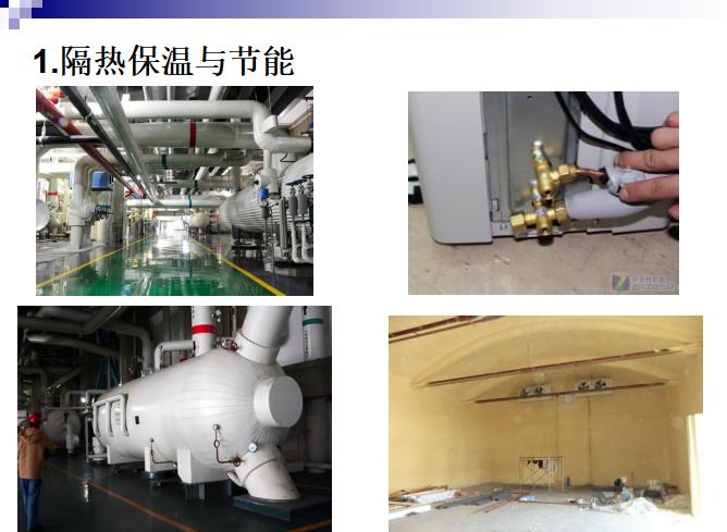 保温节能技术方案PPT(共46页)