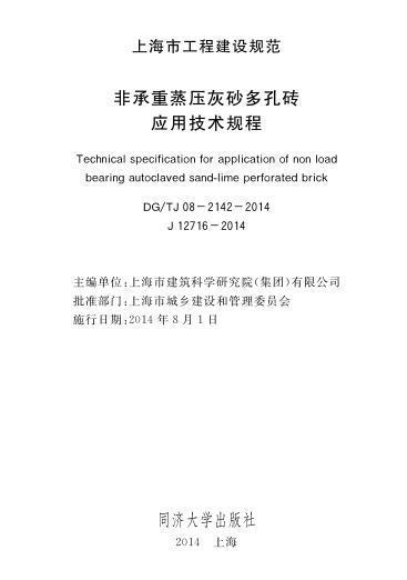 DGTJ08-2142-2014 非承重蒸压灰砂多孔砖应用技术规程