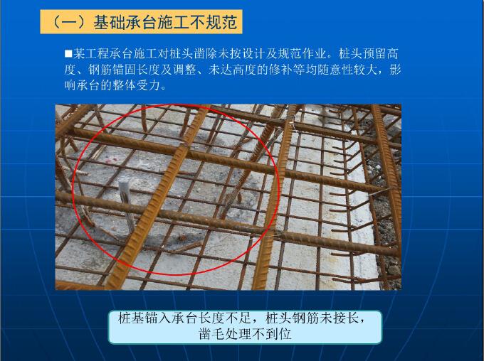 城市轨道交通工程主体结构施工质量问题及控制(案例分析)_6