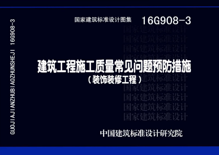 16G908-3建筑工程施工质量常见问题预防措施(装饰装修工程)
