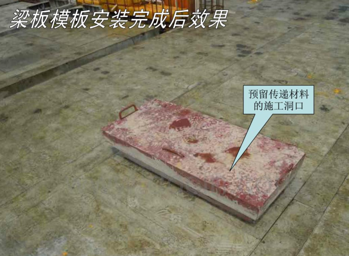 建筑工程铝模板全过程施工工艺图解(共100页)