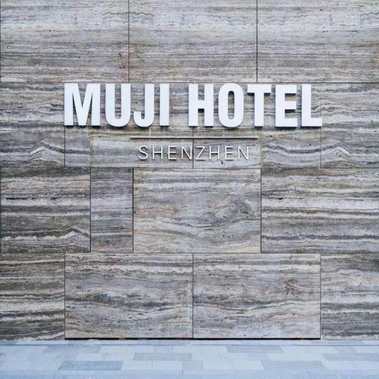 全世界第一家MUJI酒店将在深圳开业,果然是高颜值的性冷淡_2