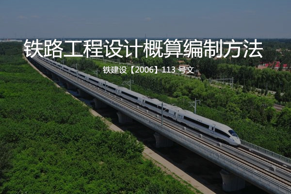铁路基本建设管理资料下载-铁路基本建设工程设计概(预)算编制办法