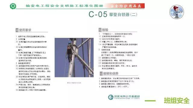 【多图预警】安全文明施工标准化图册|PPT_29